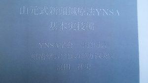 YNSA表紙