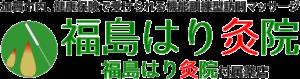 福島はり灸院ロゴ 951x250